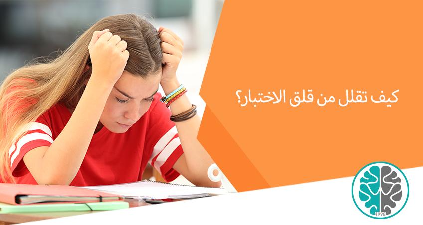 كيف تقلل من قلق الاختبار؟