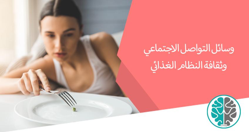 هل استخدام وسائل التواصل الاجتماعية له اثر  فعال في اضطراب الأكل؟