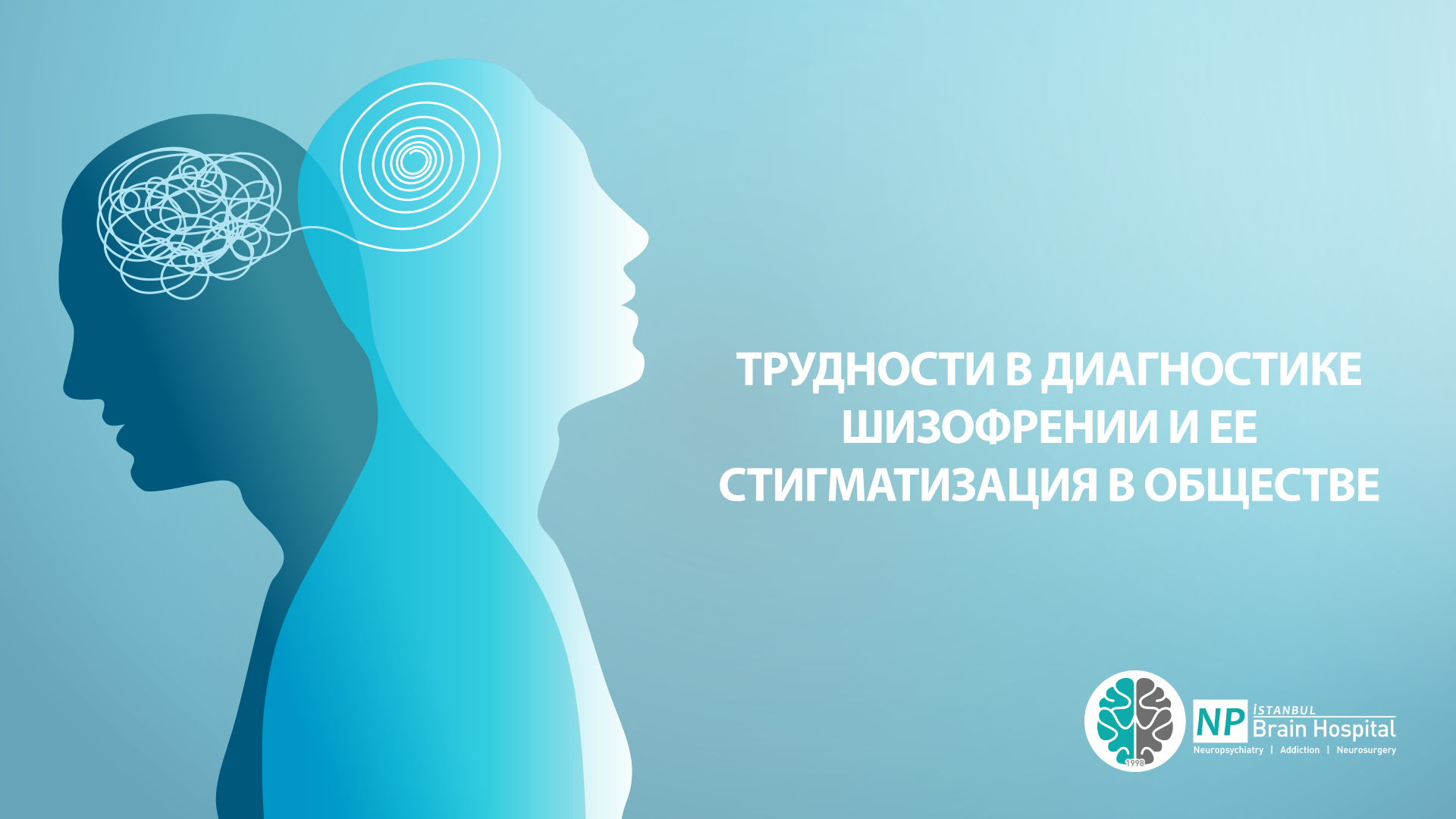 Трудности диагностики шизофрении  и ее стигматизация в обществе