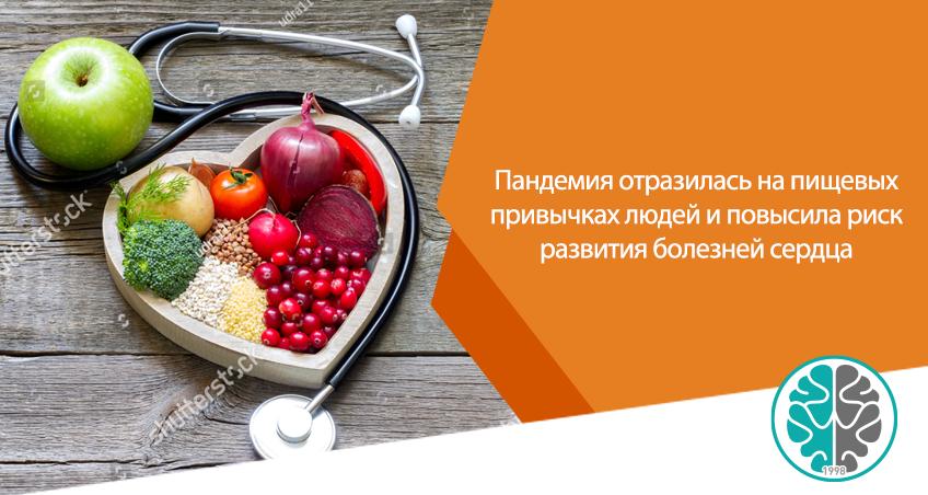 Риск развития сердечно-сосудистых заболеваний  возрос в период пандемии