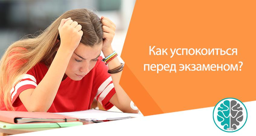 Как справиться с тревогой  перед экзаменом?