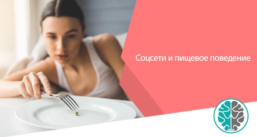 Влияние СМИ на пищевые привычки
