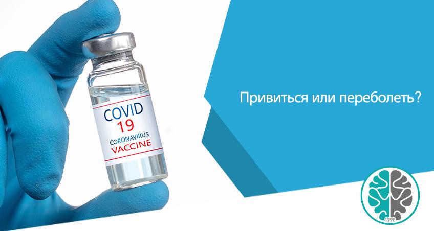 Вакцинироваться или переболеть?