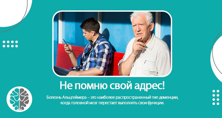 Кому угрожает болезнь Альцгеймера?
